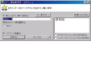 Roboform.jpg